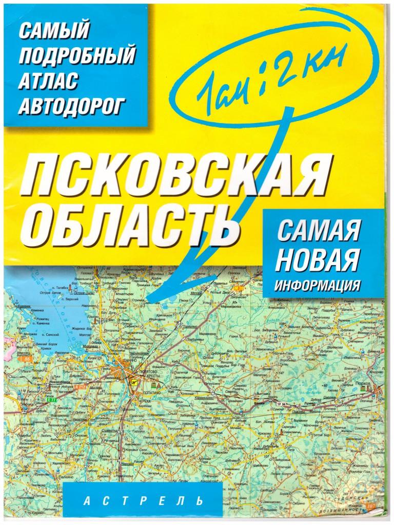 Pskow 001